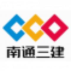 南通三建控股有限公司