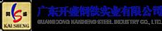 广东开盛钢铁实业有限公司