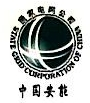 中国安能建设集团有限公司